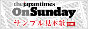 The Japan Times On Sunday サンプル見本誌