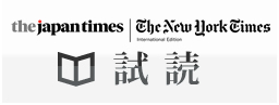 The Japan Times / The New York Times 試読